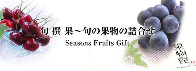 旬の果物の詰合せの旬撰果
