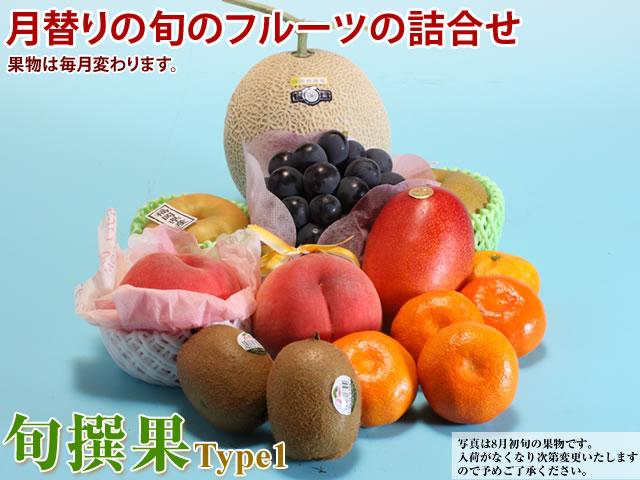 季節の果物の詰合せ旬撰果