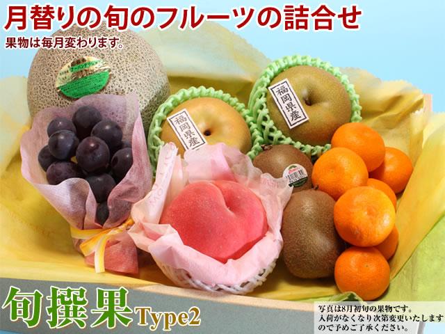 月替りの果物の詰合せ旬撰果