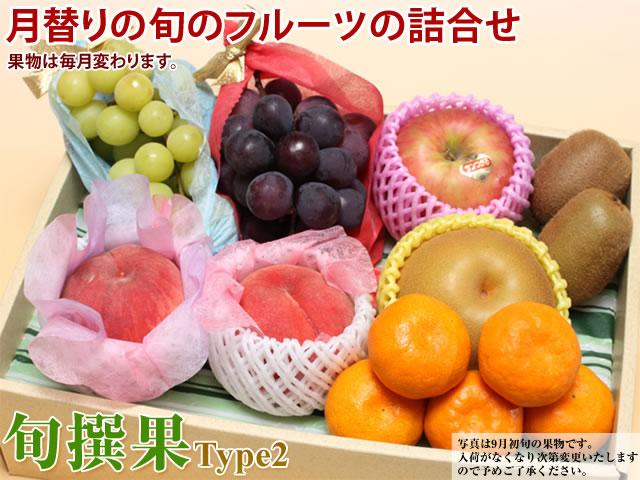 旬の果物の詰合せ旬撰果