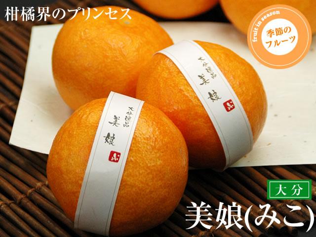 柑橘界のプリンセス美娘